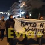 Διαδηλωτές Χαλκίδα Νέα