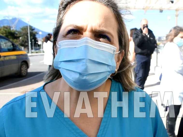 Ιωάννα Ιωάννου Νοσοκομείο Χαλκίδας
