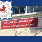 Διδακτορικές Διατριβές Πανεπιστήμιο Θεσσαλίας