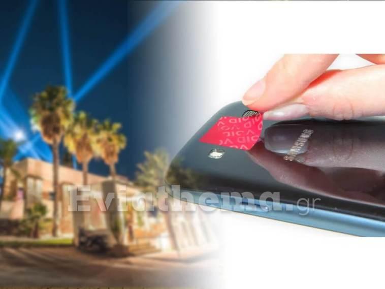 κλαμπ Χαλκίδας Αυτοκόλλητα βάζει στις κάμερες των κινητών