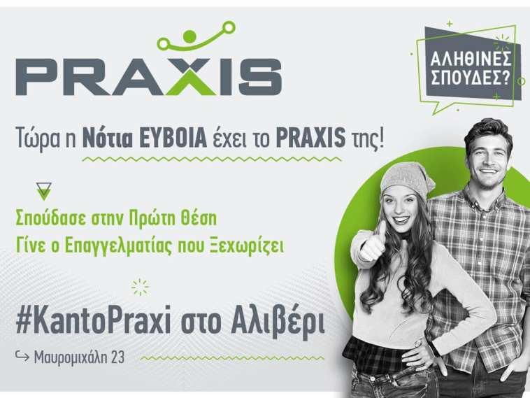 ΑΛΙΒΕΡΙ IEK PRAXIS