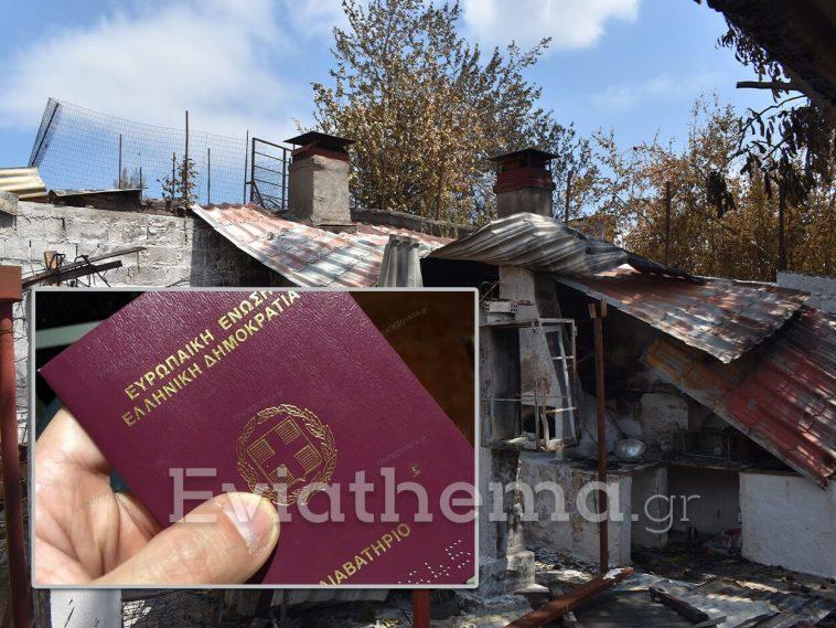 διαβατηρίων πυρόπληκτους