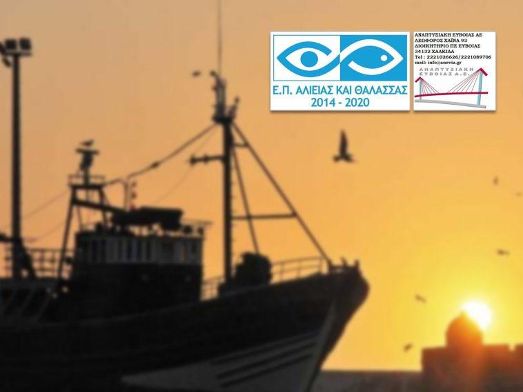 Αλιείας Βόρειας Κεντρικής Εύβοιας