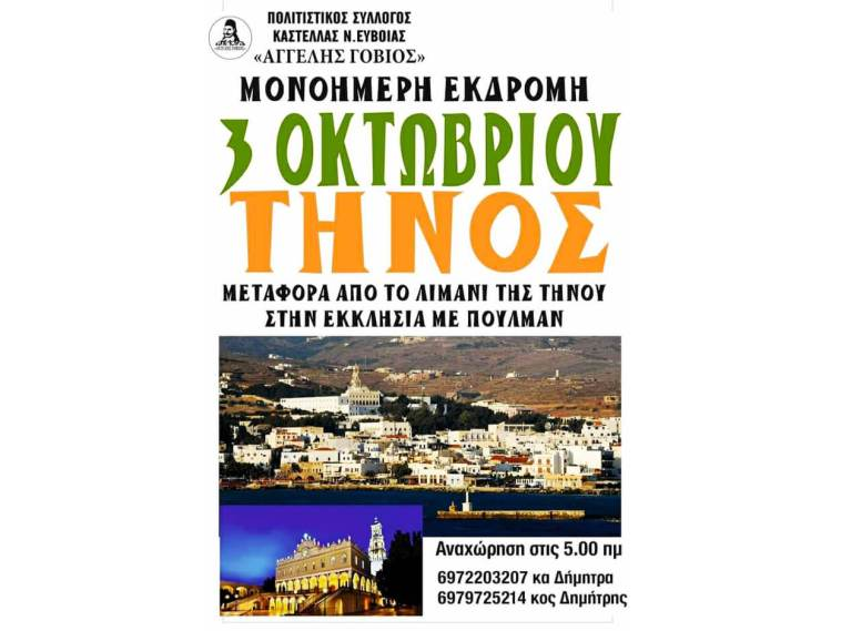 Προσκυνηματική εκδρομή στην Τήνο