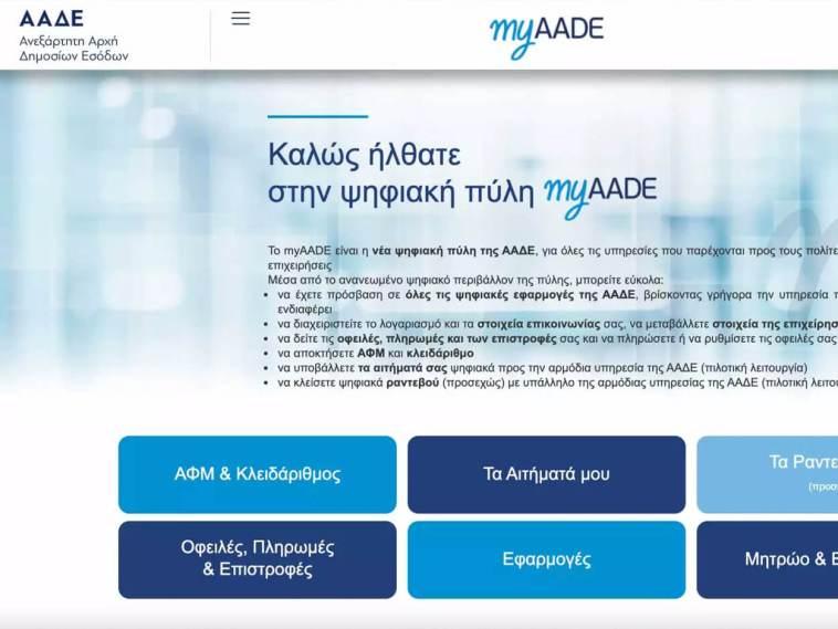 TAXISNET myaade.gov.gr