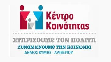 Κέντρα Κοινότητας Δήμου Κύμης Αλιβερίου