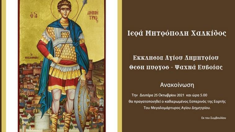 Άγιος Δημήτριος (Θέση Πύργος) Ψαχνά