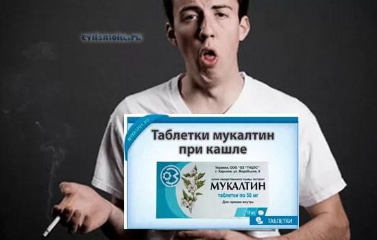 foto-mukaltin-ot-kashlya-kurilschikai