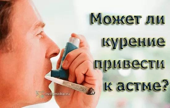 foto-kurenie-i-astma
