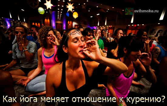 foto-yoga-i-kurenie