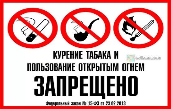 Объявление о запрете курения табака