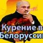 Фото - Курящий Лукашенко