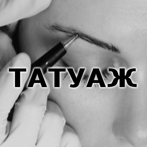 информация о татуаже
