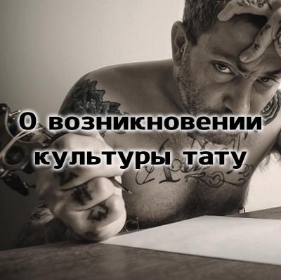 Информация о тату. История возникновения татуировки.