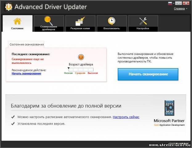 Advanced Driver Updater 2.1.1086.16469