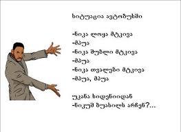 ანეკდოტები