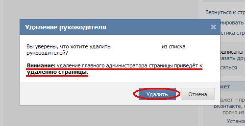 Как удалить свою и публичную страницу ВКонтакте.