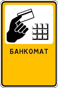 """Рекламно-информационный знак """"Банкомат"""""""