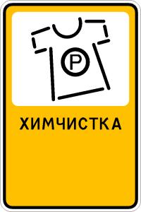 """Рекламно-информационный знак """"Химчистка"""""""