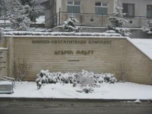 През 1999 г. огромната мина беше продадена на офшорка. Фото: Димитър Събев / Евромегдан