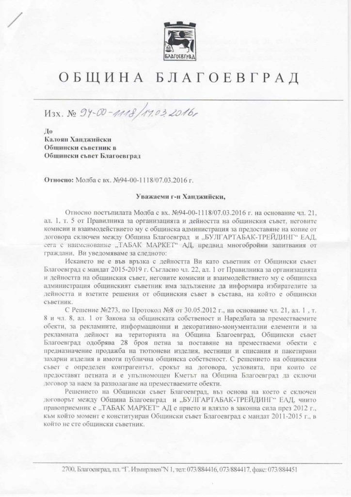 Отговор на Община Благоевград