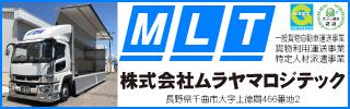 MLT 株式会社ムラヤマロジテック