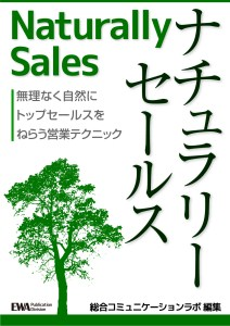 NaturallySales_cover-01