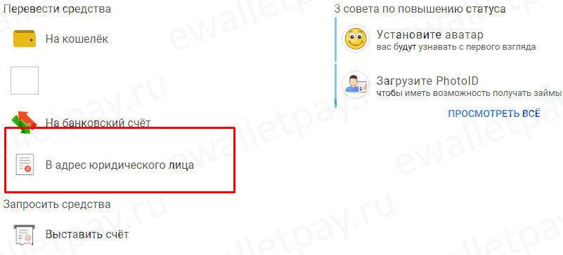 Yandex.Money-де WebMoney-ге биржаны ауыстыру үшін пішінді толтыру