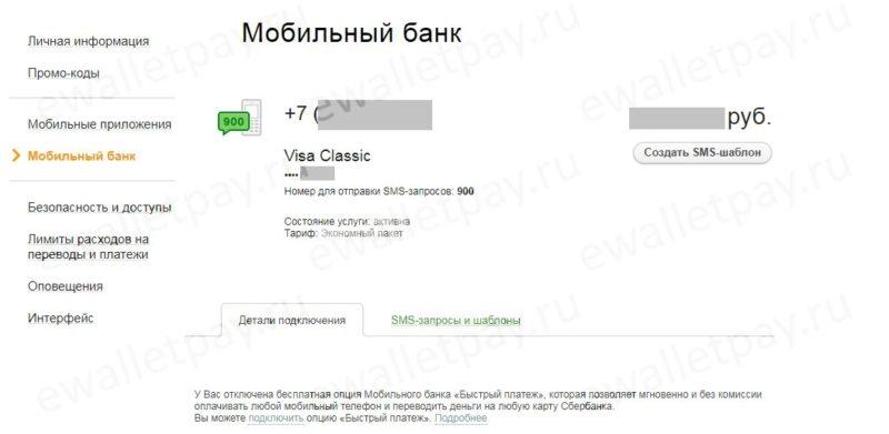 """Bổ sung thẻ Yandex thông qua dịch vụ """"Ngân hàng di động"""" từ Sberbank"""