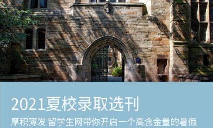 留学生网本科申请:2021年夏校录取分享