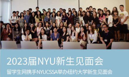 留学生网携手NYUCSSA成功举办2023届NYU新生见面会深圳站