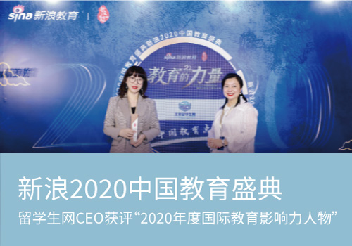 """留学生网获新浪教育盛典""""2020年度国际教育影响力人物""""奖项"""