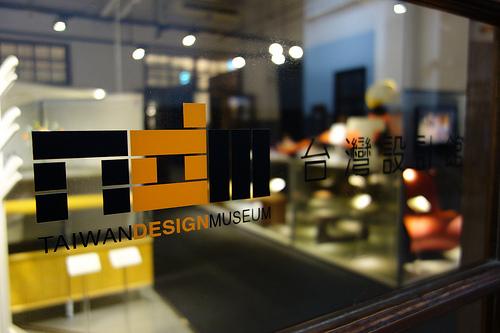 taiwan design museum Songshan Cultural and Creative Park 2 台湾デザインミュージアム 松山文創園區