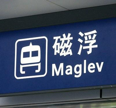 Maglev 磁浮列車 上海