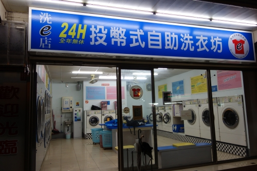 washing cleaning コインランドリー、洗衣店、洗濯物問題の解決