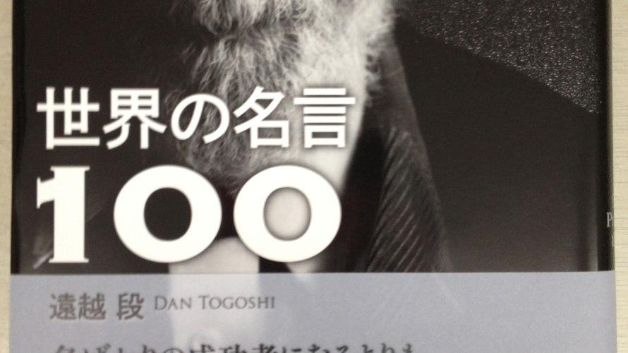 人それぞれに役がある「世界の名言100」第45回目 遠越 段 著