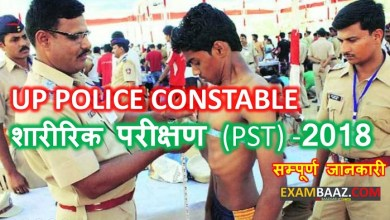 Photo of (2018* )UP police constable Physical test ( सम्पूर्ण जानकारी  हिन्दी मे)