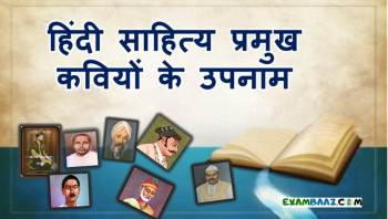 हिन्दी के कवियों के उपनाम | Hindi ke kaviyon aur lekhakon ke upnaam | Hindi Kavi list