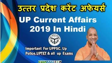 Photo of UP Current Affairs 2019 In Hindi (उत्तर प्रदेश करेंट अफेयर्स फरवरी-मार्च 2019)