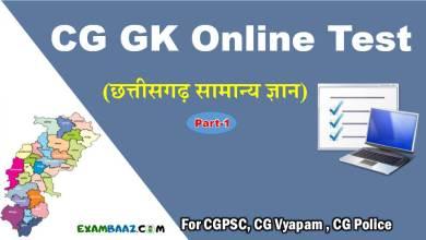 Photo of CG GK Online Test   Free Mock Test (छत्तीसगढ़ सामान्य ज्ञान )
