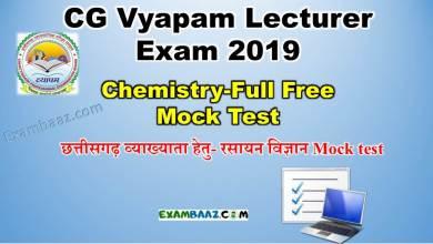 Photo of CG Vyapam Lecturer Exam 2019 Chemistry-Full Free Mock Test(रसायन विज्ञान)