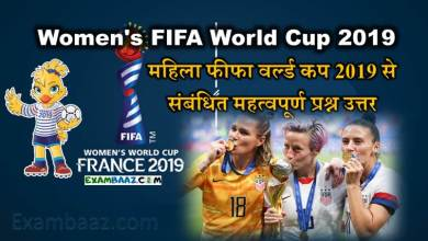 Photo of Women's FIFA World Cup 2019 Important Questions | Sports Current Affairs