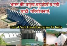 Photo of List of Nadi Ghati Pariyojana In India | भारत की प्रमुख बहुउद्देशीय परियोजनाएं | Indian Geography