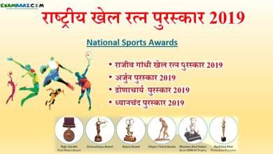 Photo of National Sports Awards 2019- राजीव गांधी खेल रत्न,अर्जुन पुरस्कार तथा द्रोणाचार्य पुरस्कार