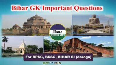Photo of Bihar GK Important Questions For BPSC, BSSC, BIHAR SI (daroga)