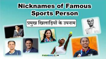 Nicknames of Famous Sports Person