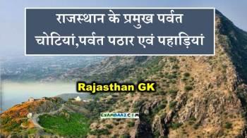 Rajasthan ke pahad or chotiya