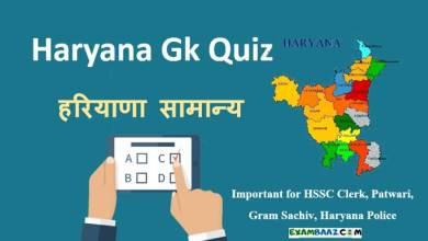 Photo of Haryana Gk Quiz in Hindi | हरियाणा सामान्य Online Test*
