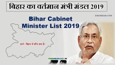 Photo of Bihar Current Affairs: Bihar Cabinet Minister List 2019 (बिहार का नया मंत्रिमंडल)