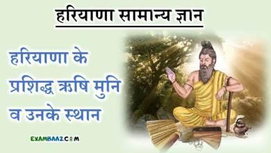 Photo of Rishi Muni of Haryana || हरियाणा के प्रशिद्ध ऋषि मुनि व उनके स्थान